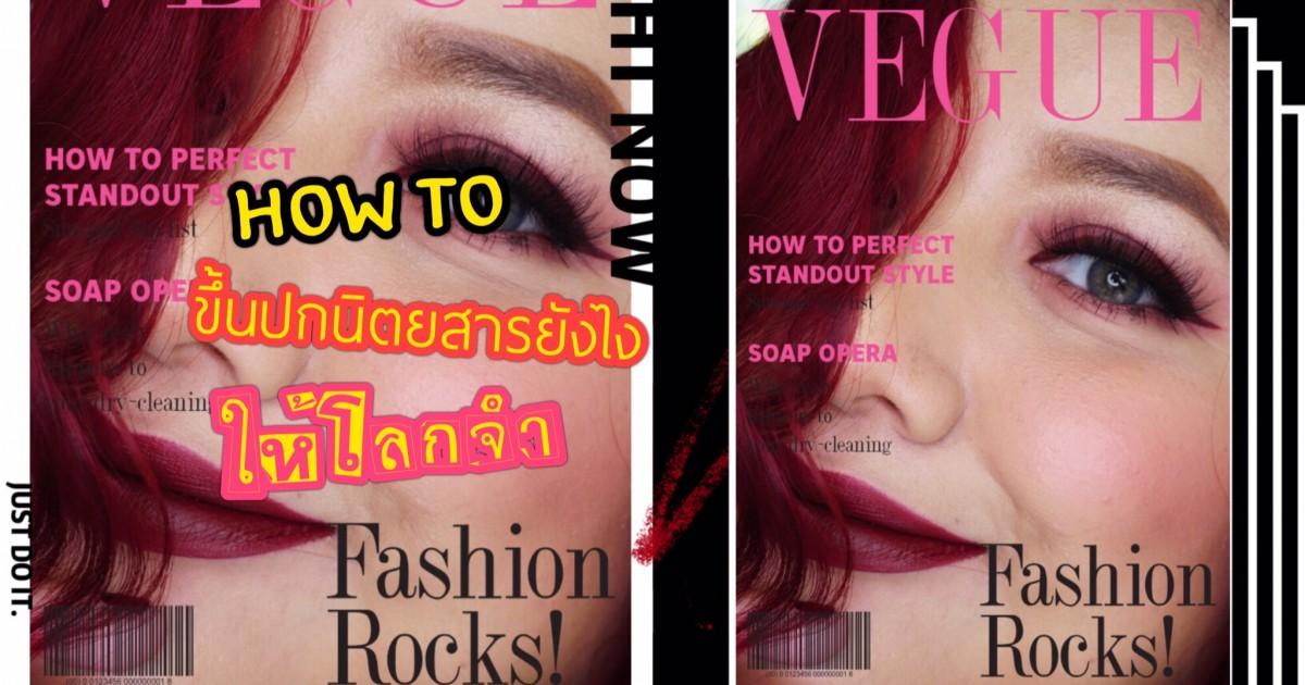 How To Contest แต่งหน้า ขึ้นปกนิตยสารให้โลกจำ