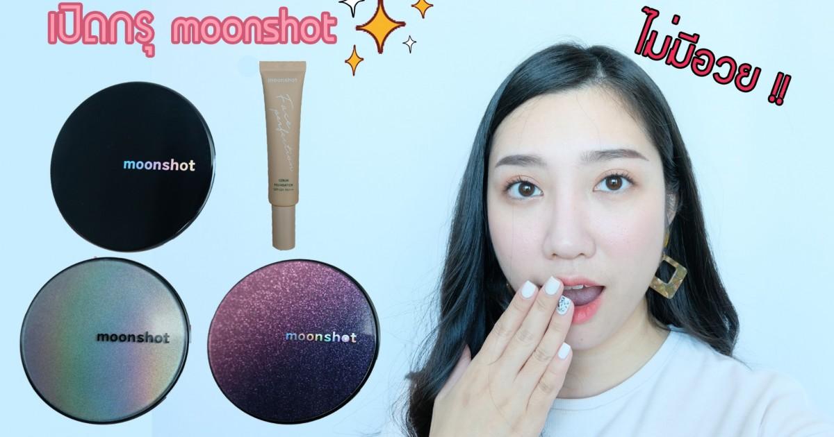 เปิดกรุคุชชั่น/รองพื้น moonshot ตัวไหนปัง ตัวไหนพัง ไม่มีอวย!!!