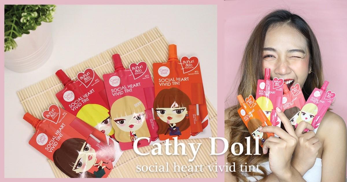 """ลิปทินท์แบบซอง """" Cathy Doll Social Heart Vivid Tint """" สดใสสุดในย่านนี้!"""