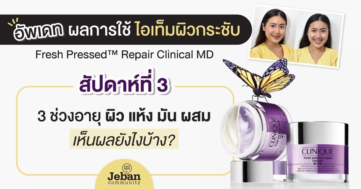 [สัปดาห์ที่ 3] ผลการทดสอบ ผิวกระชับ ด้วย CLINIQUE Fresh Pressed™ Repair Clinical MD จาก Jeban Community