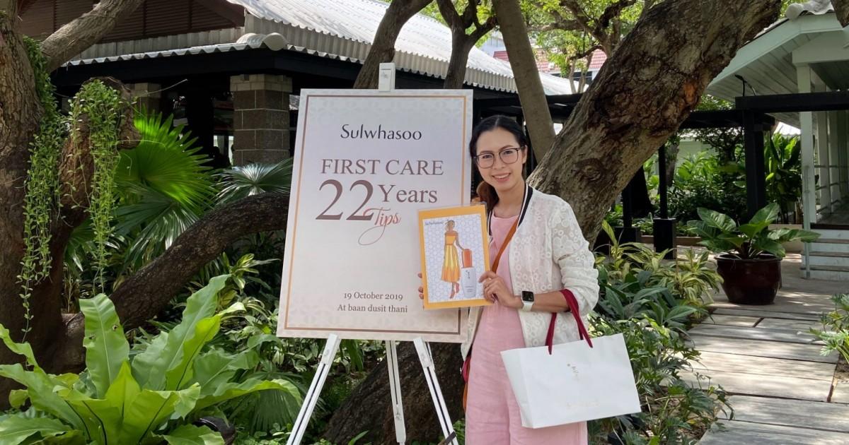 First Care 22 Years , 22 Tips กิจกรรมดีๆของคนผิวดี จาก Sulwhasoo