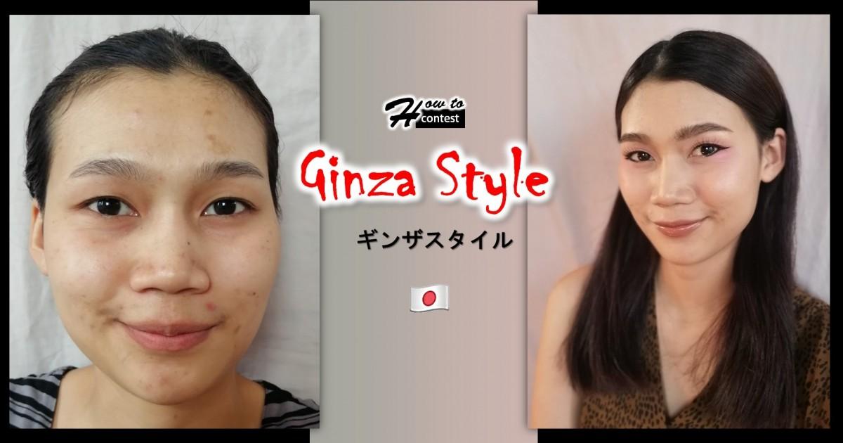 How to contest : แต่งหน้าเน้นงานผิว โชว์ผิวสวยแบบมีดีเทล #GinzaStyle