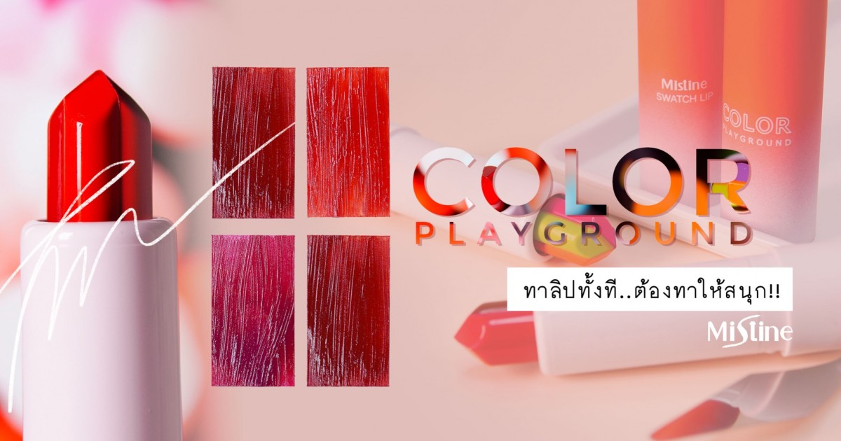 ลิป 4 แยก MISTINE COLOR PLAYGROUND | ทาลิปทั้งที..ต้องทาให้สนุก พร้อมเนรมิตสีใหม่ได้ตามใจชอบ