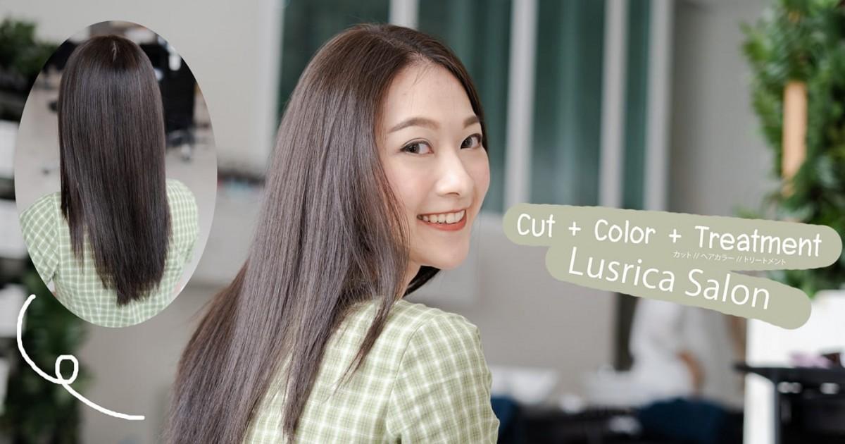 { Review } ร้านทำผมสไตล์ญี่ปุ่น Lusrica Salon