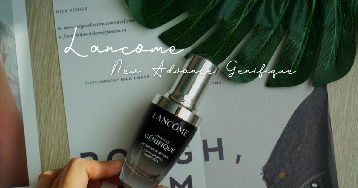 โดนป้ายยา จน Lancôme Advanced Génifique สูตรใหม่ กลายลูกรัก <3