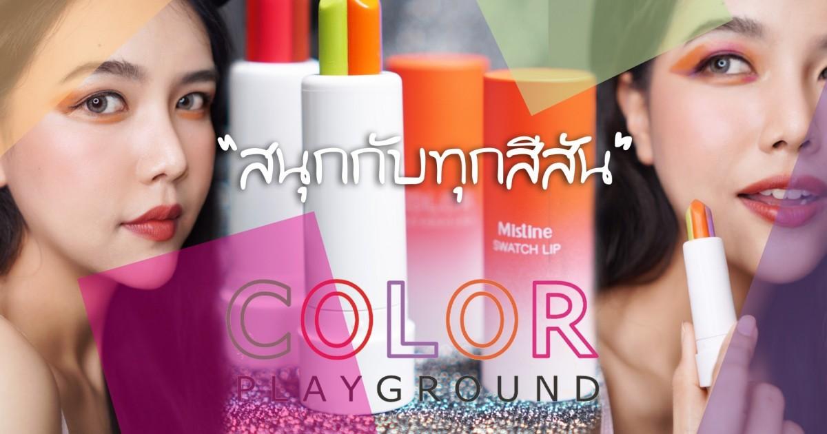 สนุกกับทุกสีสันด้วย Color Playground Lip จาก Mistine