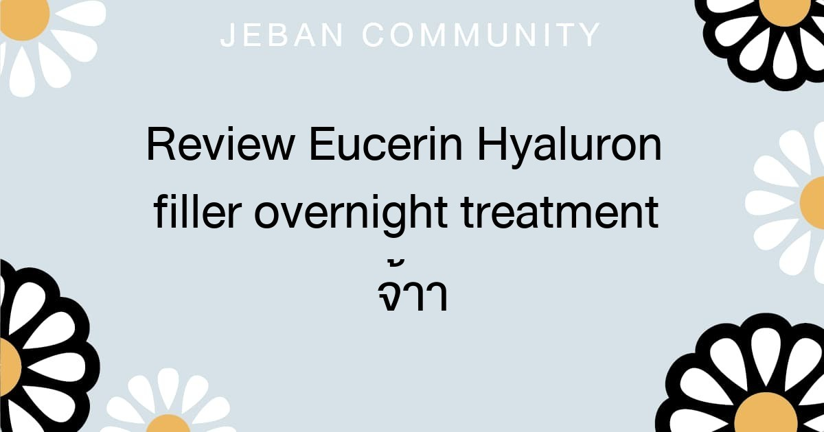 Review Eucerin Hyaluron filler overnight treatment จ้าา