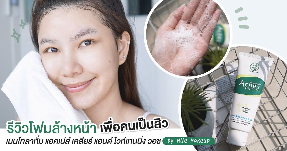 สิวหาย รอยหาย หน้าใสด้วยตัวช่วยหลักร้อย Mentholatum Acnes Clear & Whitening Wash