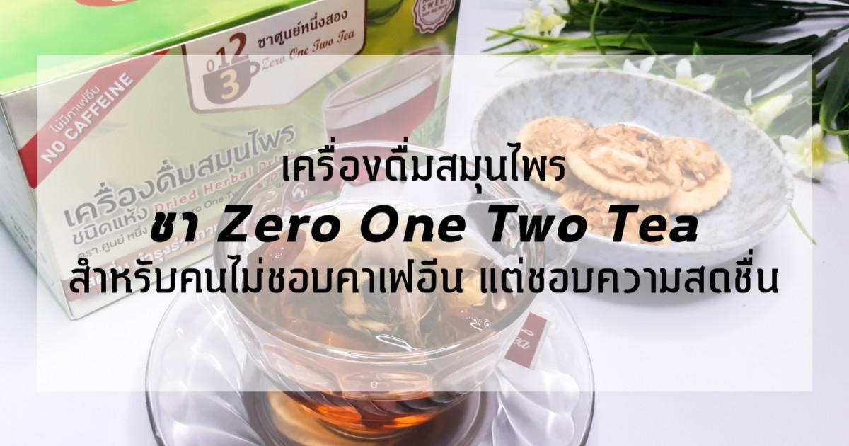 เครื่องดื่มสมุนไพร ชา Zero One Two Tea สำหรับคนไม่ชอบคาเฟอีน แต่ชอบความสดชื่น