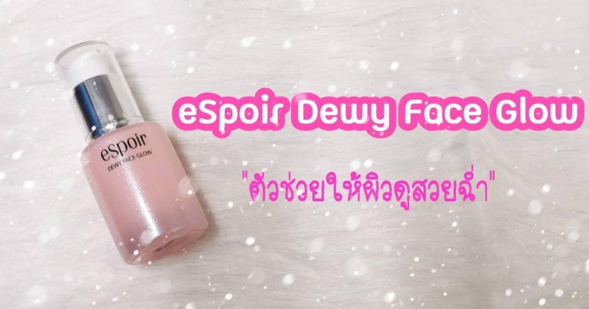 รีวิว eSpoir Dewy Face Glow