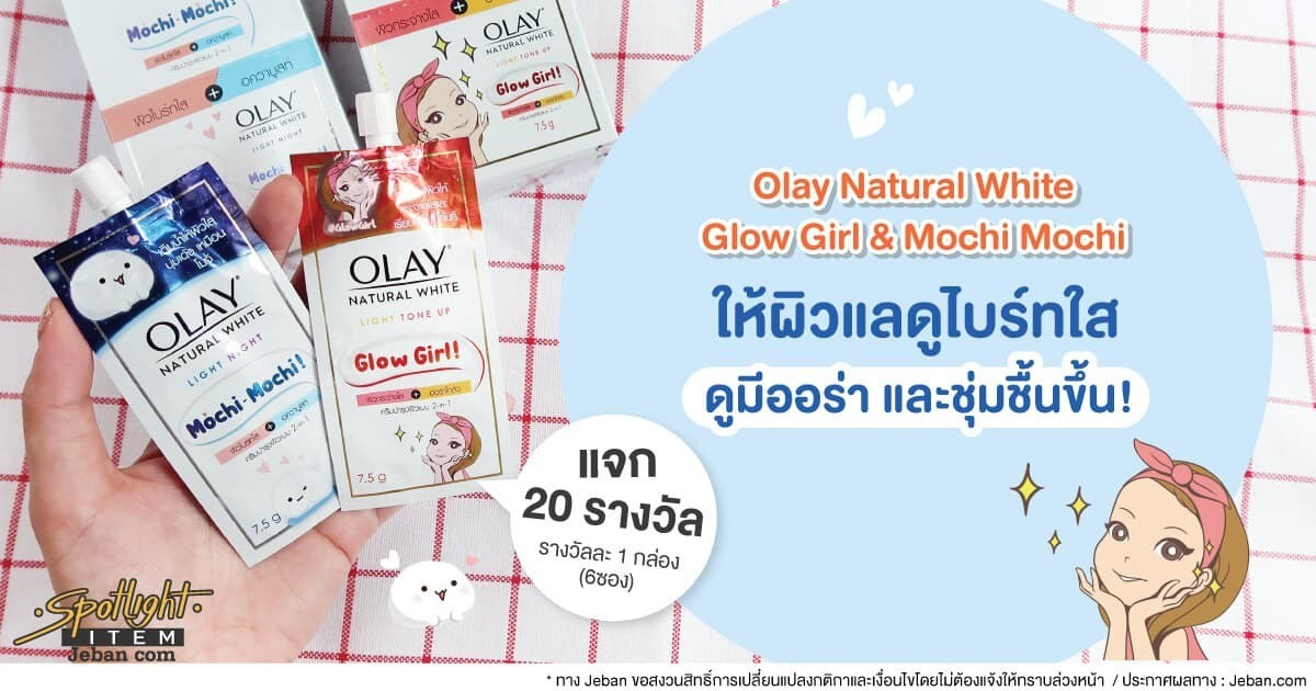 Olay Natural White Light Tone Up Glow Girl & Light Night Mochi Mochi ผิวแลดูไบร์ทใส มีออร่า และชุ่มชื้นขึ้น!