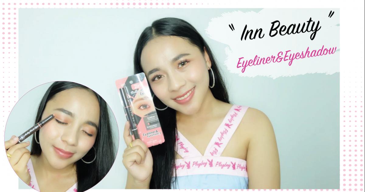 Inn Beauty Eyeliner&Eyeshadow 2 in 1