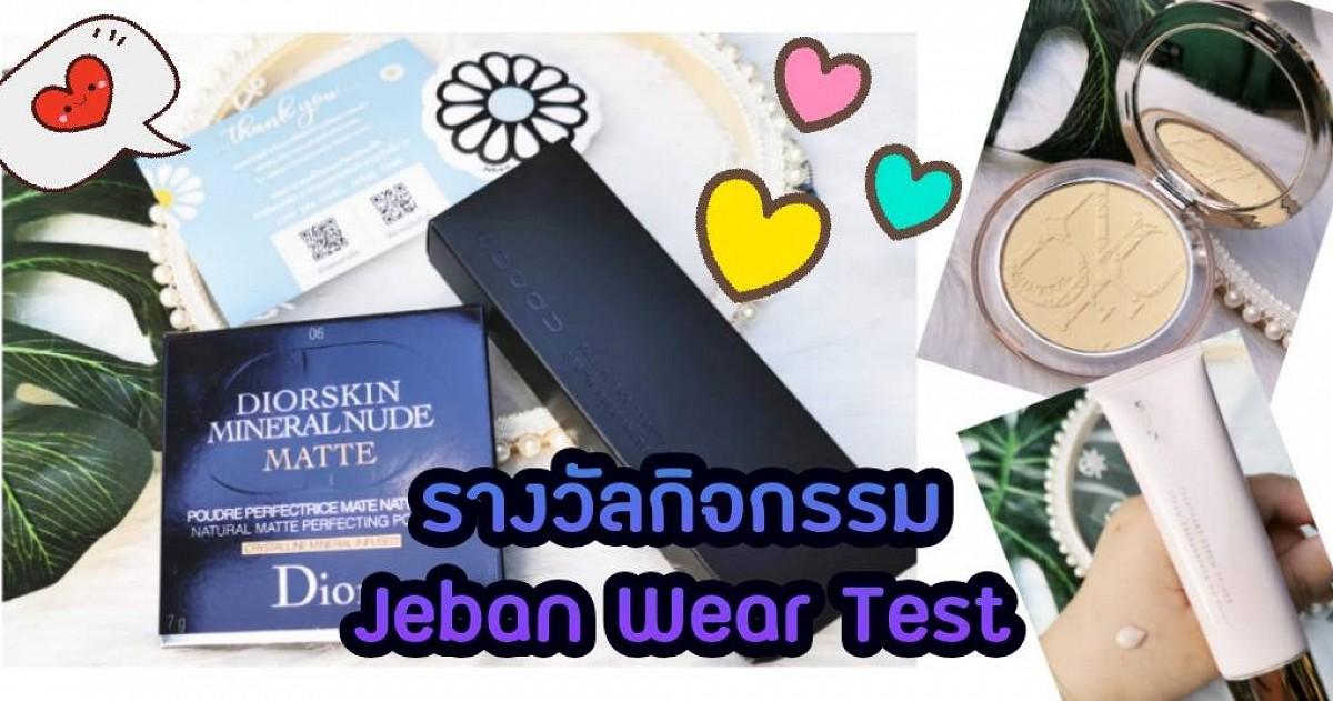 #Jeban Wear Test (หมวดหน้า )ของรางวัลเลือกเองได้