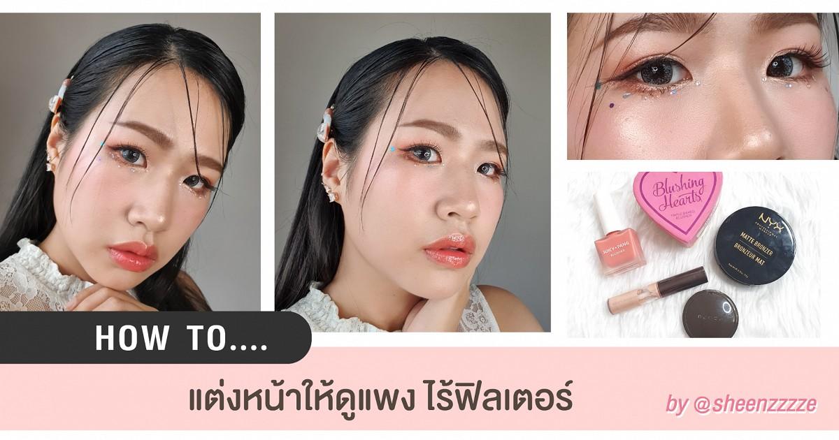 HOW TO: Makeup สวยนัวดูแพง ไม่แคร์  ฟิลเตอร์!!!