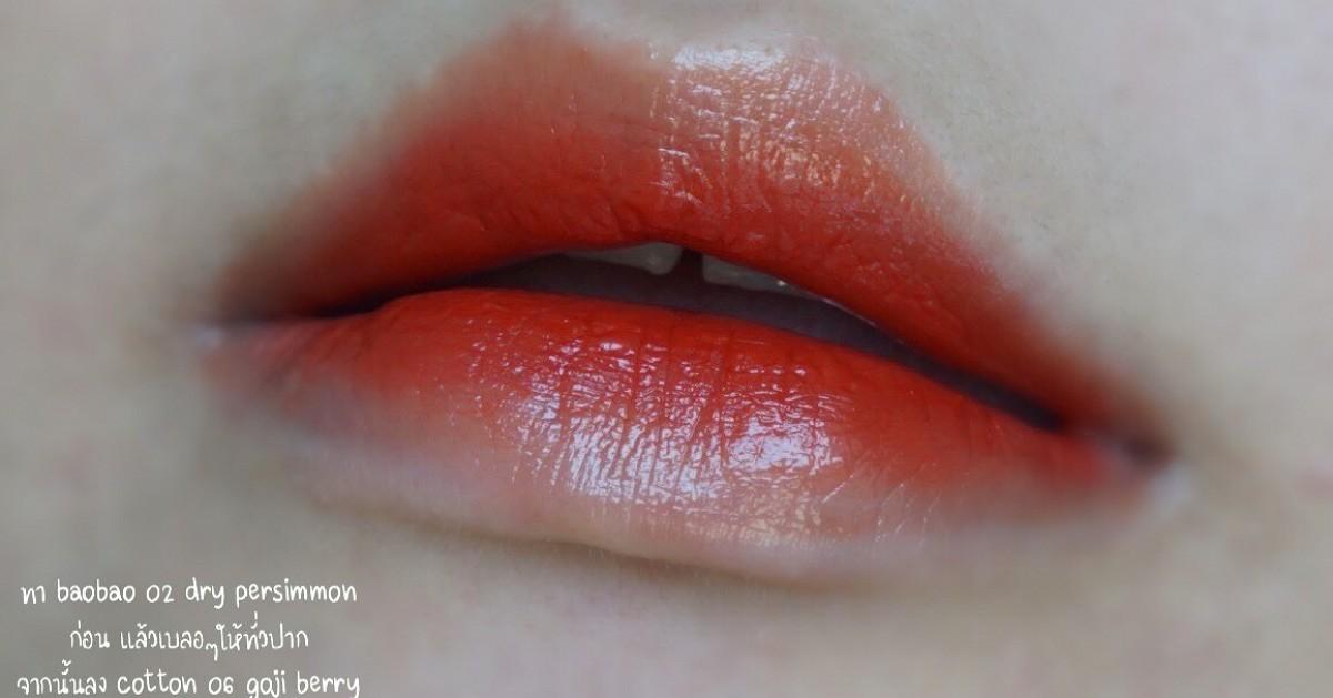 ปากไม่แดงไม่มีแรงเดิน! ปากฉ่ำๆกับลิปแม่แพท BabyBright COTTON MATTE LIPSTICK และ BAOBAB COMFORT MOIST LIPSTICK