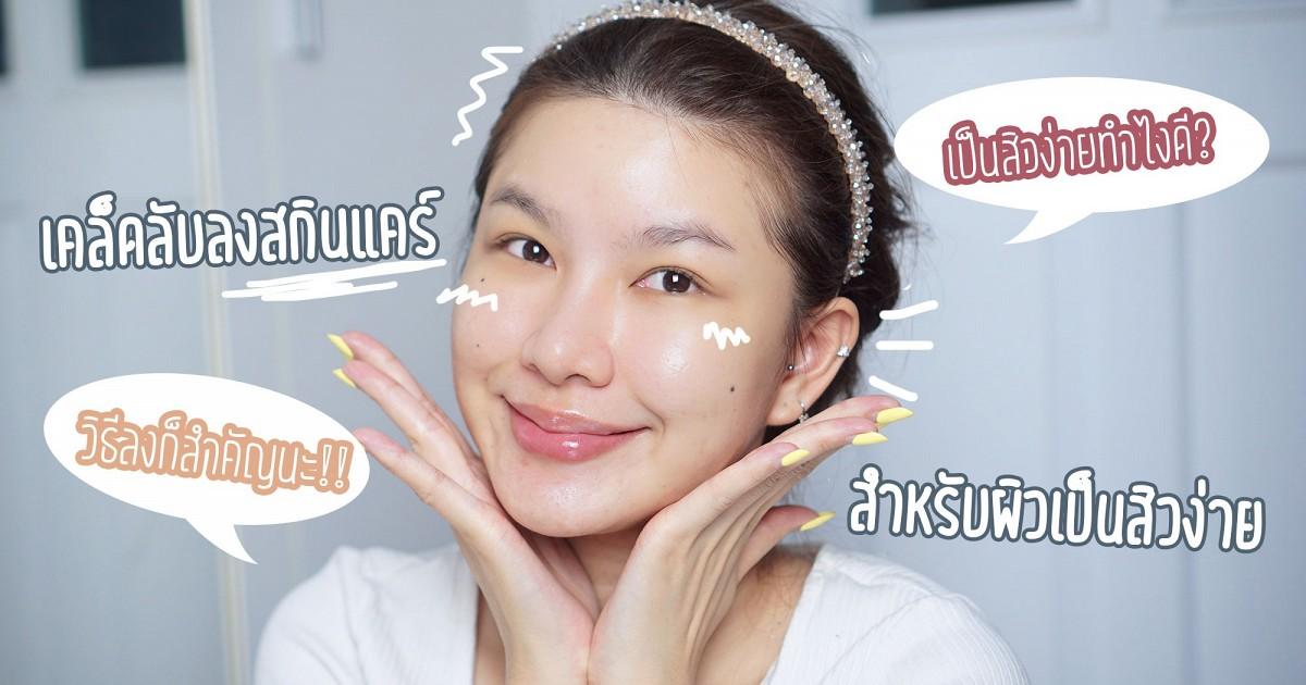 เคล็ดลับลงสกินแคร์สำหรับผิวเป็น สิว ง่าย! | Mlie Makeup