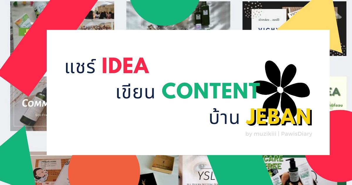 ✏ แชร์ Idea เขียน Content บ้าน Jeban