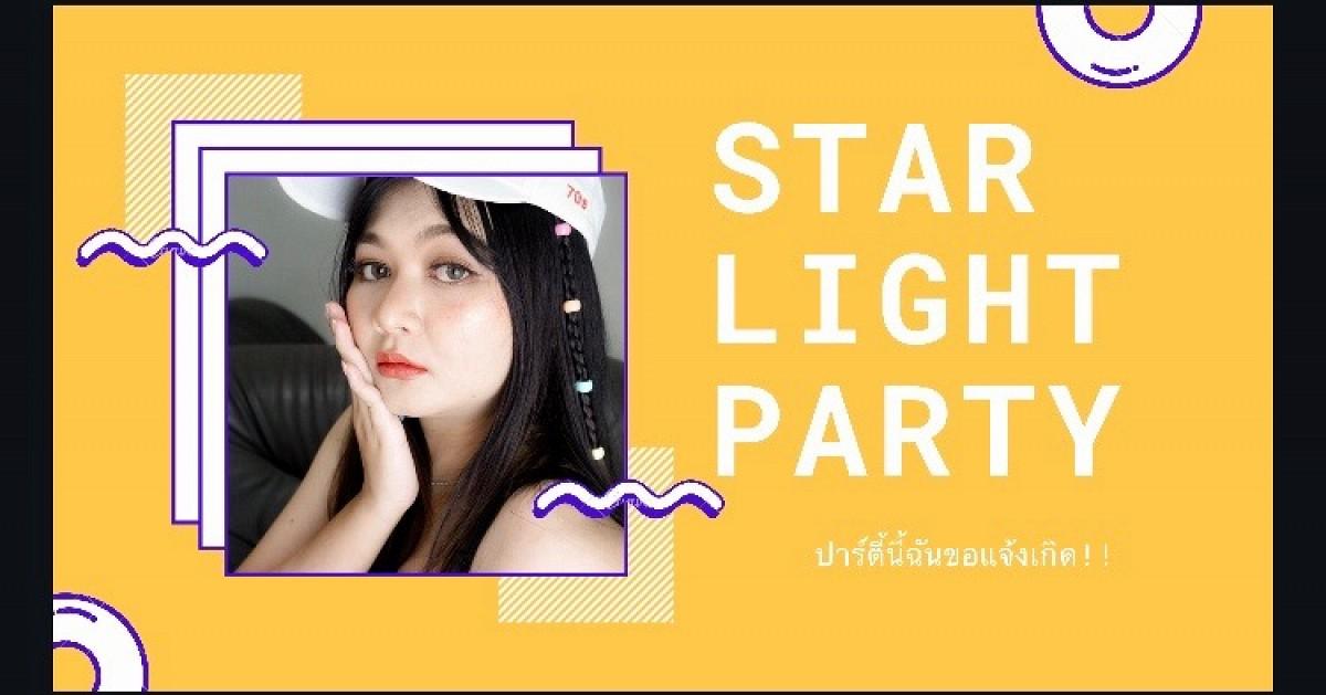 How to contest : Starlight Party ปาร์ตี้นี้ขอแจ้งเกิดแบบแสงดาว✨
