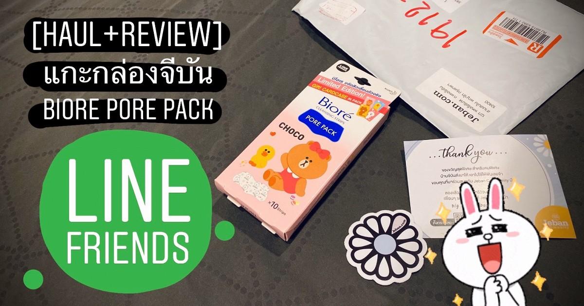 [HAUL+REVIEW] ของรางวัลจีบัน Biore Pore Pack LINE FRIENDS แผ่นขจัดสิวเสี้ยนสุดคิ้วท์!!!
