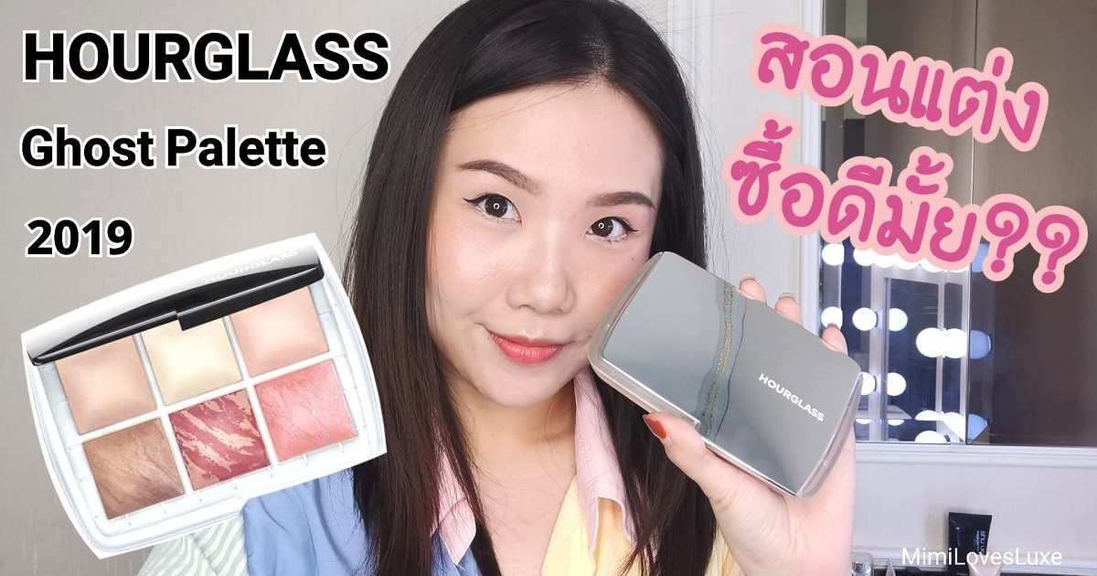 รีวิว​+สอนแต่ง​ Hourglass​ Ambient​ Lighting​ Ghost​ | Mimi Loves Luxe​