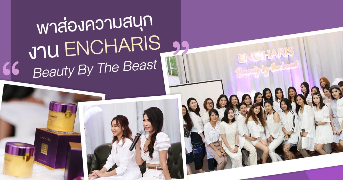 """พาส่องบรรยากาศสนุกๆ ในงาน ENCHARIS """"Beauty By The Beast"""""""