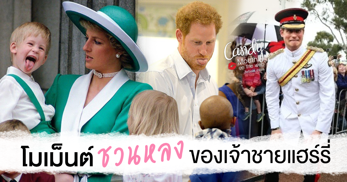 Many Reasons Why Prince Harry Is Our Favorite Royal