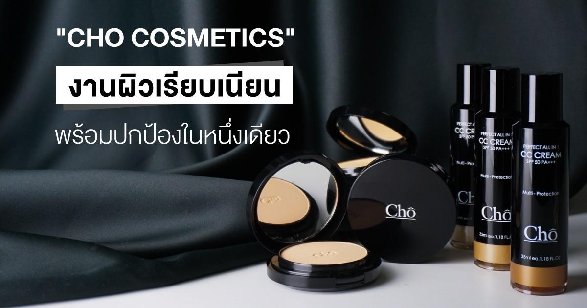 2 ไอเท็มงานผิวจาก Cho Cosmetics เพื่อผิวสวยเรียบเนียน พร้อมปกป้องในหนึ่งเดียว!