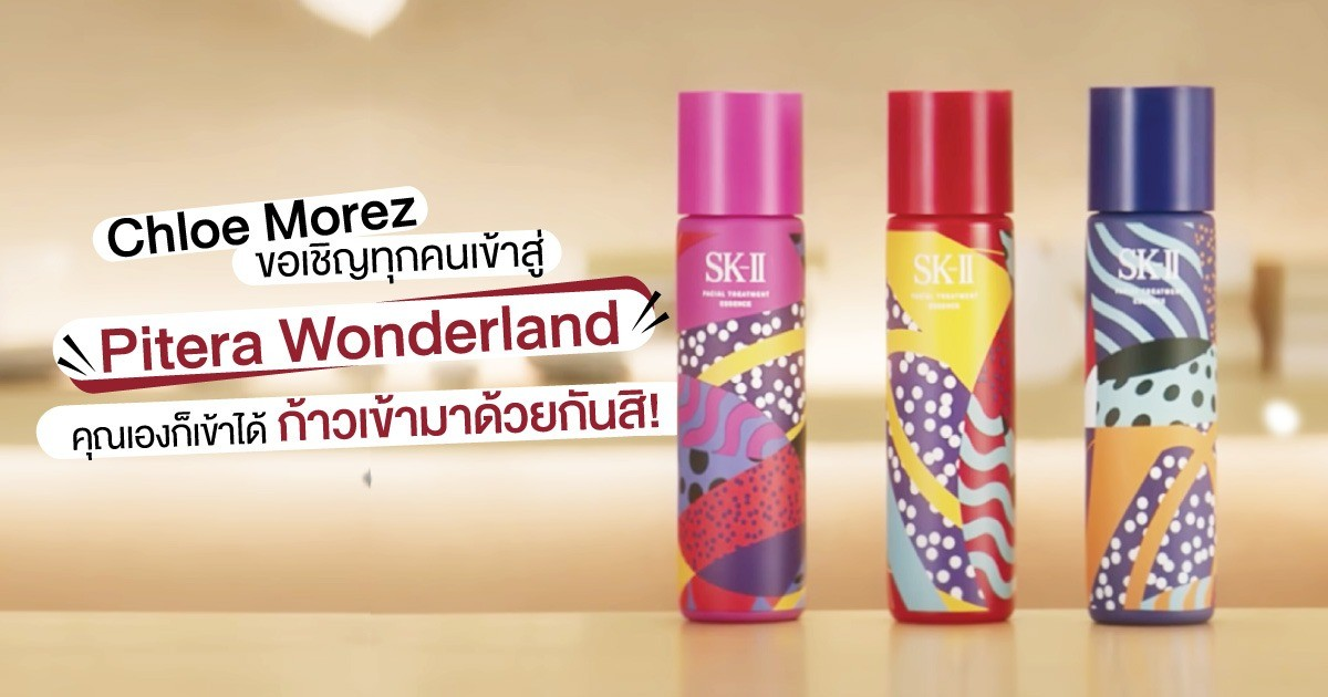 Chloe Grace Moretz กับ SK-II Facial Treatment Essence Limited Edition พาไป Pitera Wonderland สุดน่ารัก