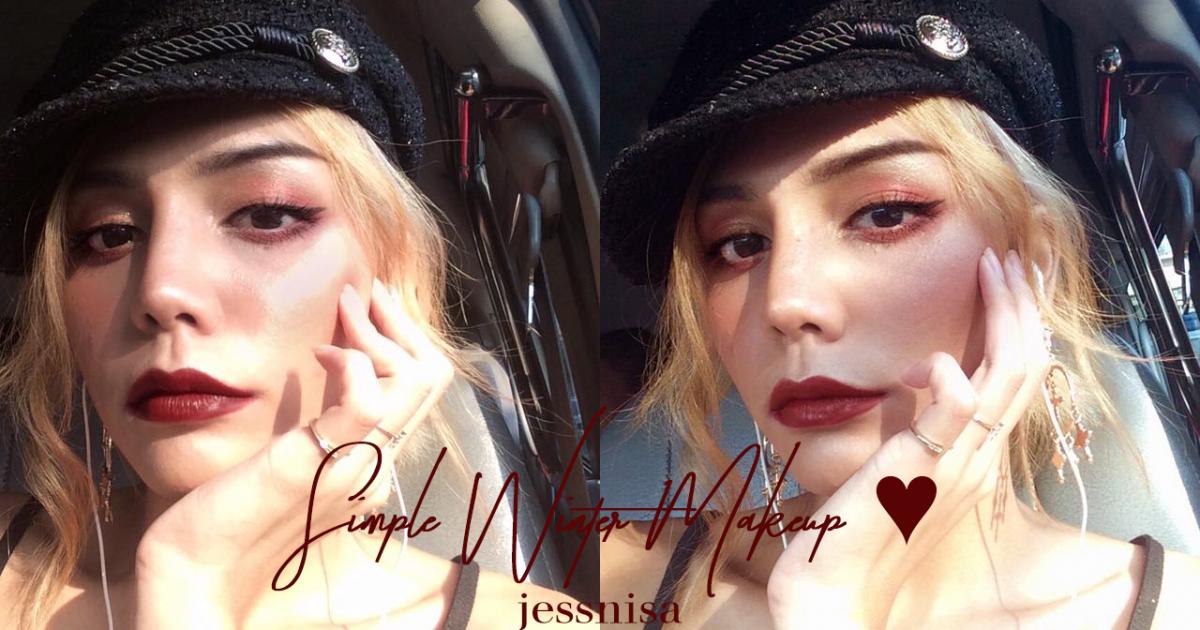 Simple Winter Makeup ♥ | แต่งหน้ายังไงให้ดูหนาวจนตัวสั่น