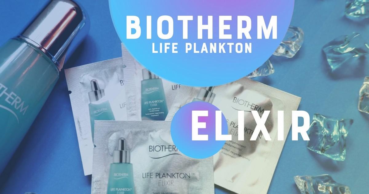 อาสาพาลองกับ Biotherm Life Plankton Elixir