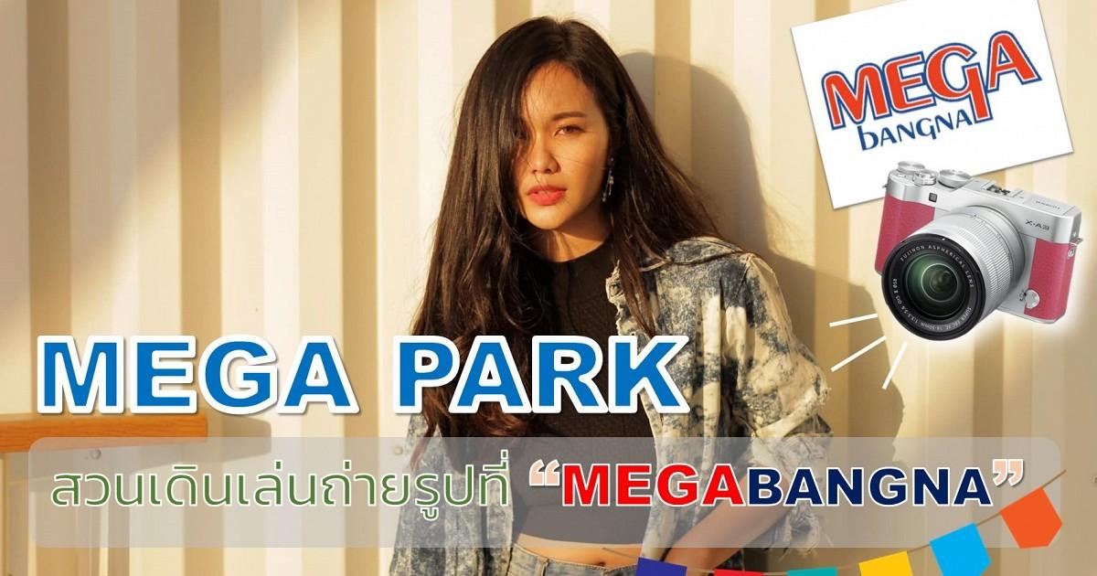 """MEGA PARK สวนเดินเล่นถ่ายรูปที่ """"MEGA BANGNA"""""""