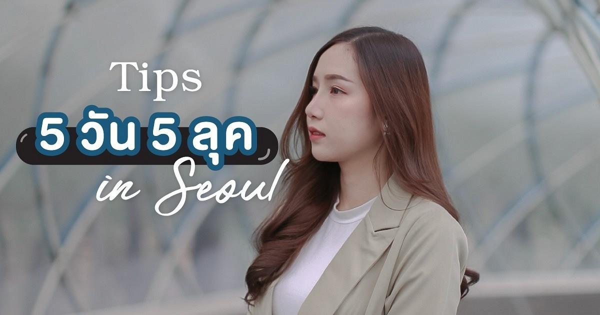 แนะนำ Tips 5 วัน 5 ลุค in Seoul