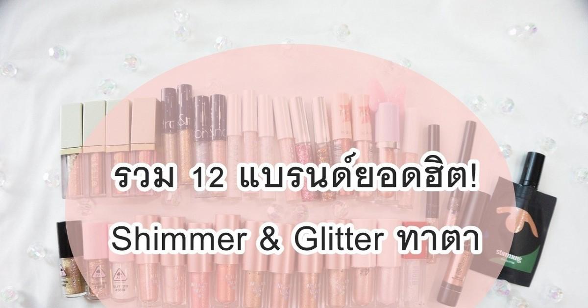 """♥ รวม 12 แบรนด์ อายแชโดว์ทาตาวิ๊งค์ๆ """"แบบกลิตเตอร์และชิมเมอร์ """" ที่สาวไทย/เกาหลี ฮิต! ♥"""