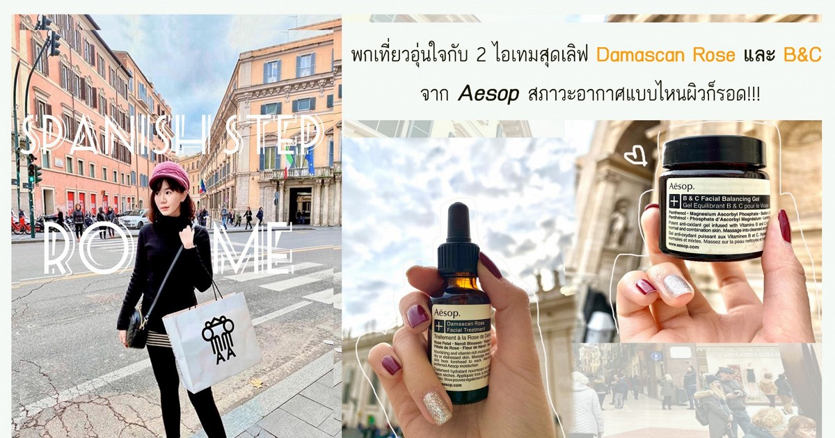 พกเที่ยวอุ่นใจกับ 2 ไอเทมสุดเลิฟ Damascan Rose และ B&C  จาก Aesop สภาวะอากาศแบบไหนผิวก็รอด!!!