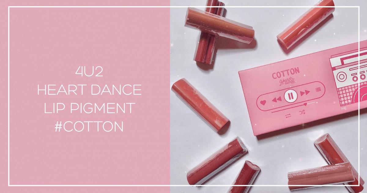 เจอลิปใหม่ใจเต้นเลยจ้ากับ 4U2 HEART DANCE LIP PIGMENT #COTTON