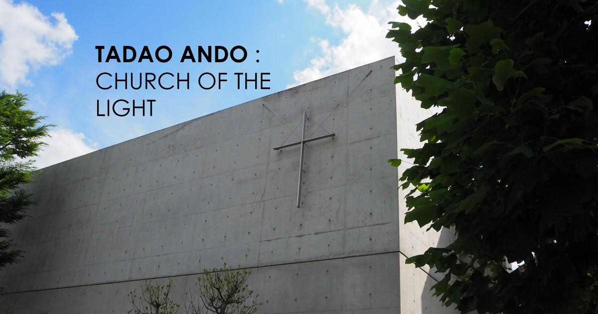CHURCH OF THE LIGHT(OSAKA) : พาเที่ยวโบสถ์แห่งแสง ของTADAO ANDO