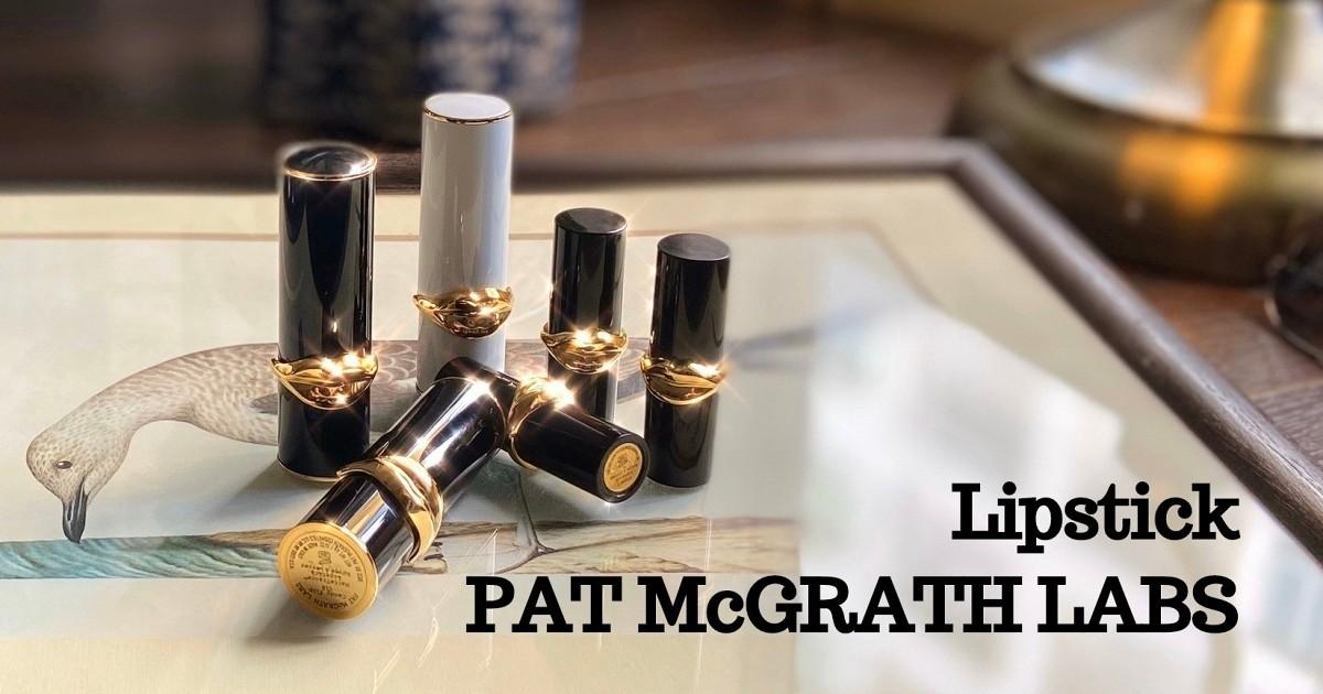 [รีวิวจับฉ่าย] Pat McGrath Labs Lipstick