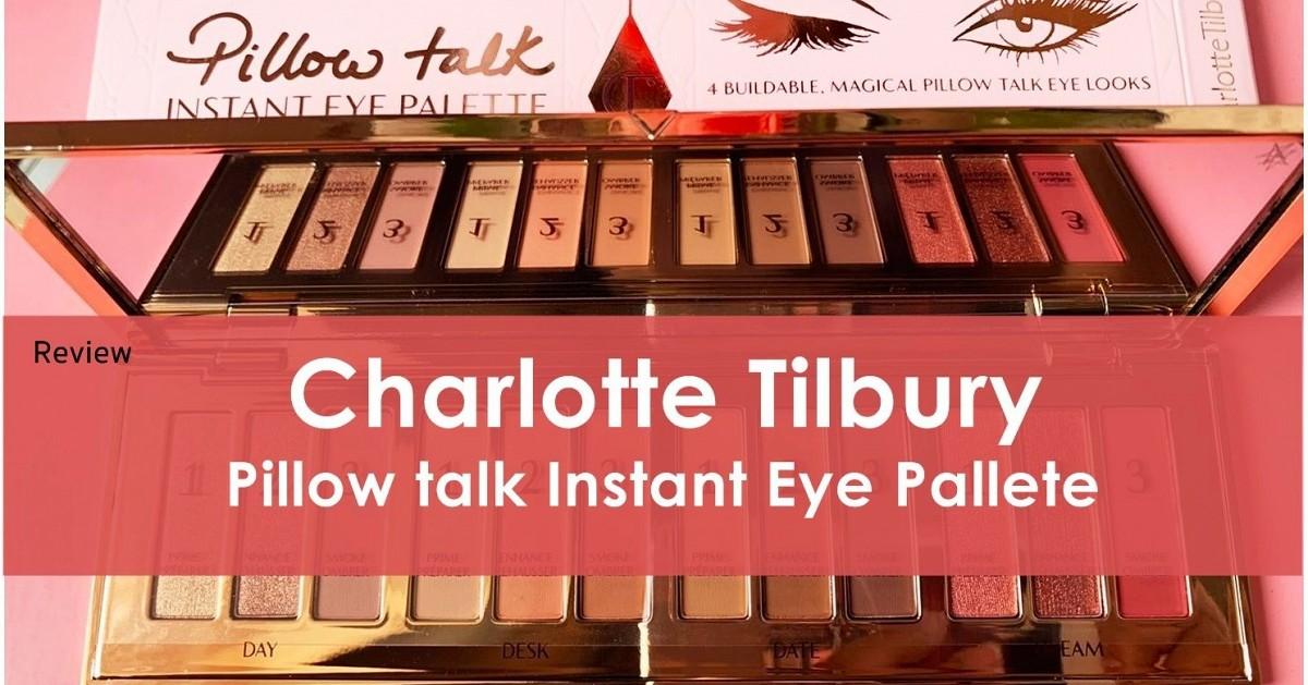 Review :: Charlotte Tilbury Pillow Talk Instant Eye Palette