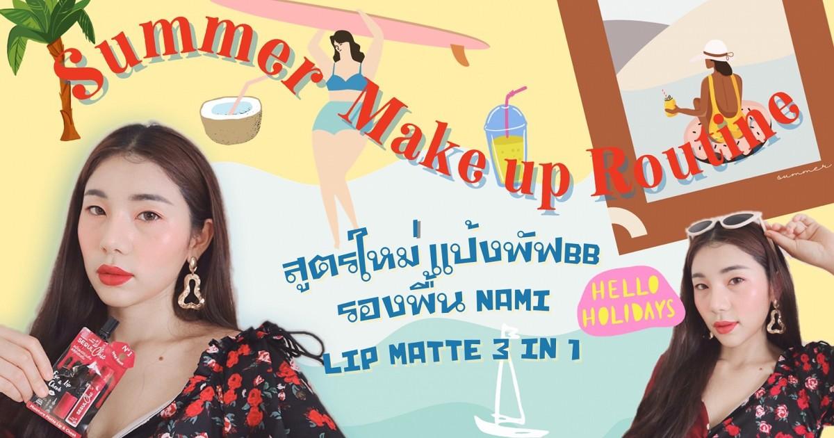 How to: แต่งหน้าต้อนรับซัมเมอร์ง่ายๆ My Easy Summer Make up Routine ☀️🏝.