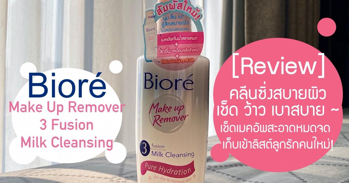 รีวิวคลีนซิ่งสบายผิว Biore 3 Fusion Milk Cleansing  ลูกรักตัวใหม่! เช็ด ว้าว เบาสบาย ~