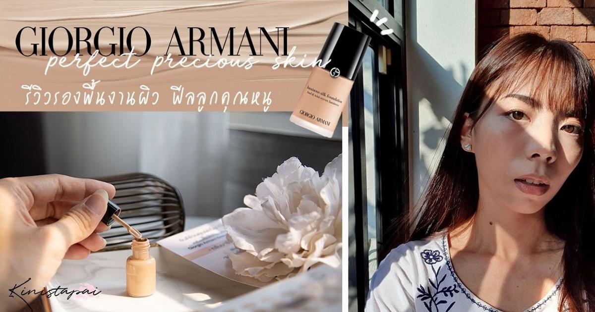 รีวิวรองพื้นงานผิว ฟีลลูกคุณหนู Giorgio Armani Beauty Luminous Silk | kinistapai
