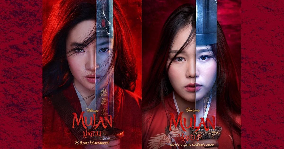 Mulan Makeup - แต่งหน้าลุค มู่หลาน เวอร์ชั่นหนัง 2020