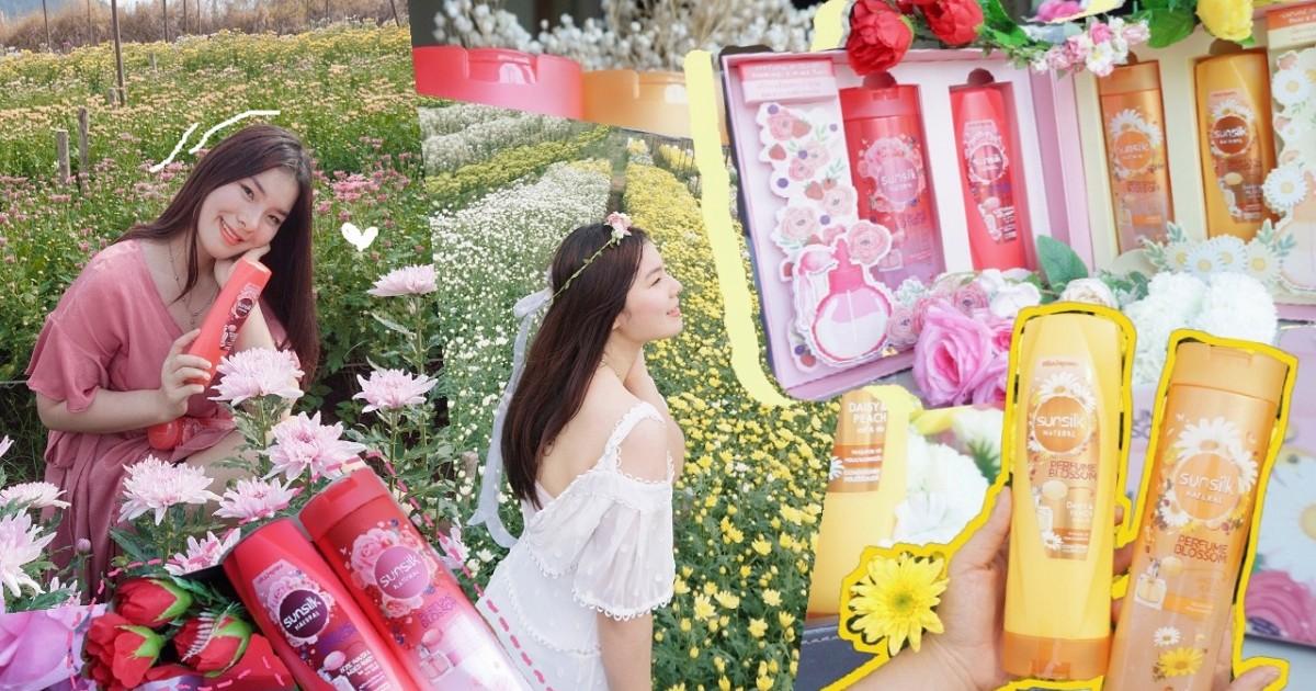 ไปไหนก็หอม จนน่าหอม ~ กับ Sunsilk Natural Perfume Blossom 2 กลิ่นใหม่ หอมอย่างกับอยู่ในสวนดอกไม้