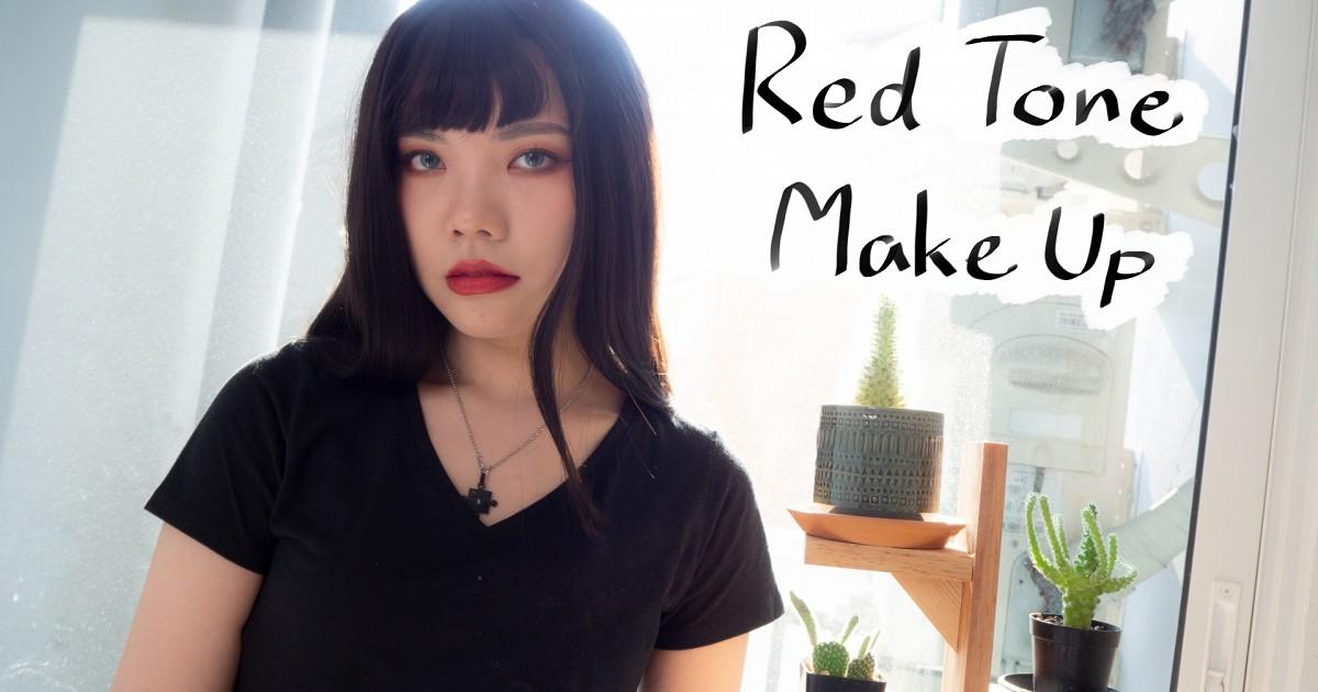 Red Tone Make Up แต่งหน้าสีแดงให้ร้อนแรงกว่าแดดประเทศไทย