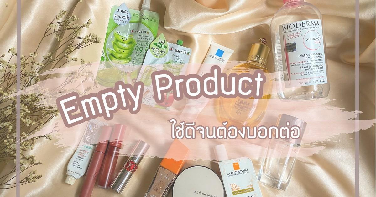 [รีวิว] Empty Product ใช้ดีจนต้องบอกต่อ!! เปิดกรุลูกรักประจำโต๊ะแป้ง