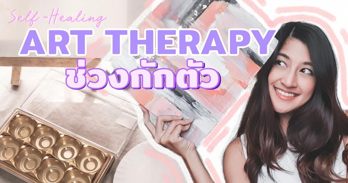 บำบัดตัวเอง ระบายอารมณ์ผ่านศิลปะ กิจกรรมช่วงกักตัว l Art Therapy