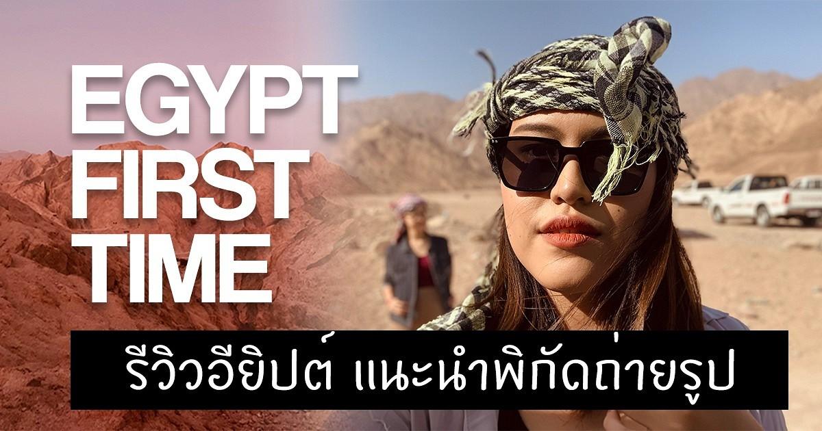 EGYPT FIRST TIME เที่ยวอียิปต์ | คุณคะ ชีวิตนี้ใครจะไปคิดว่าจะได้ไปอียิปต์