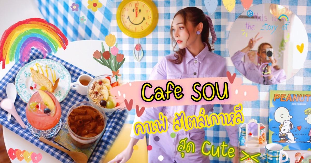 """คาเฟ่ สไตล์เกาหลี """"Cafe SOU"""" น่ารักมากๆ ><"""
