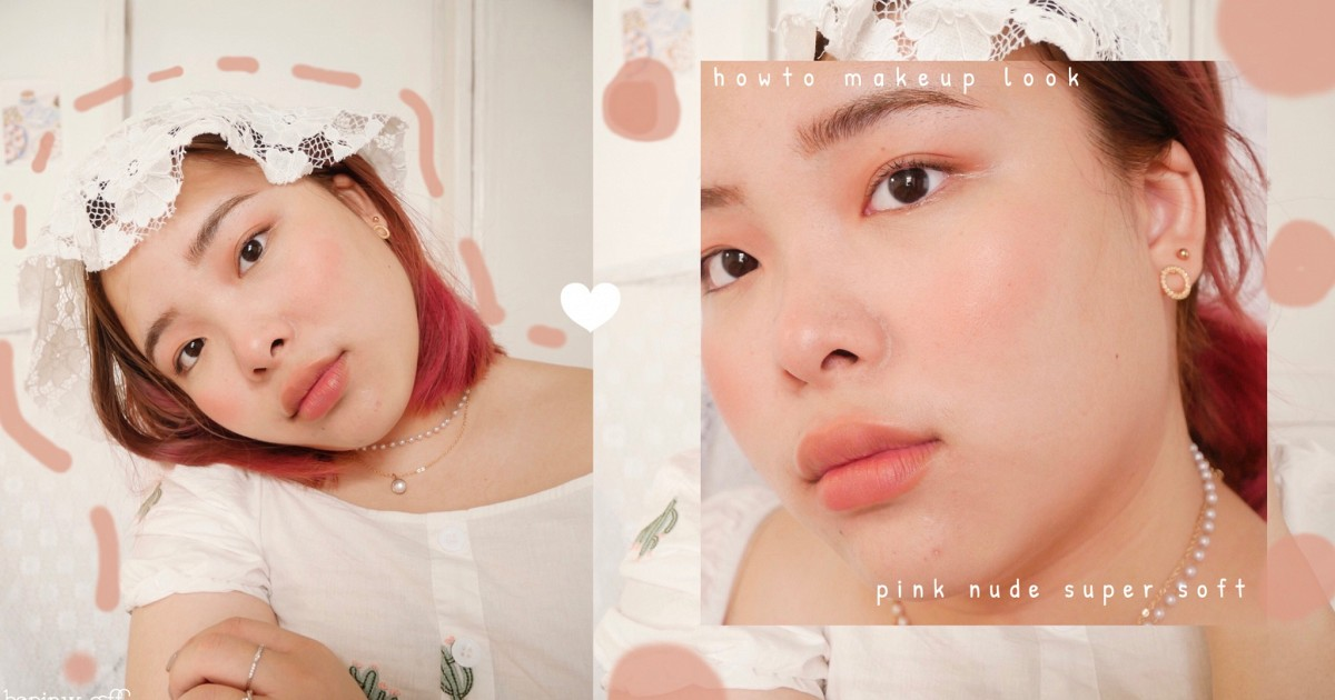 howtomakeup 🍧pinknude supersoft ลุคใสซอฟท์