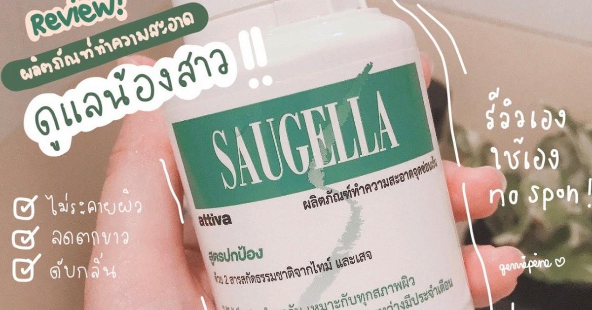[รีวิว] ผลิตภัณฑ์ทำความสะอาดจุดซ่อนเร้น ที่ 1 ในใจของจี!!!
